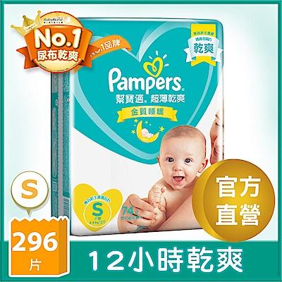 (2箱組合)幫寶適 超薄乾爽 嬰兒紙尿褲 (S) 74片 x4包/箱
