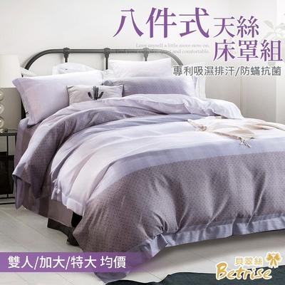 (限時下殺)Betrise 雙/加/特均價 3M吸濕排汗/德國防蹣抗菌天絲八件式鋪棉兩用被床罩組-多款任選