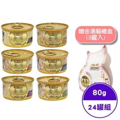 (贈金湯貓禮盒 80gx3罐入(隨機))SEEDS聖萊西-GOLDEN SOUP金湯愛貓湯罐80g-(24罐組)