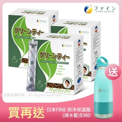 買就送保溫瓶【日本Fine】綠茶咖啡速孅飲(30包/盒x3盒)