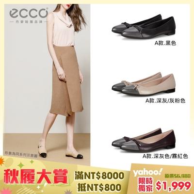 【時時樂限定】ECCO 秋履上市 SHAPE型塑優質皮革氣質平底 高跟靴 多款任選