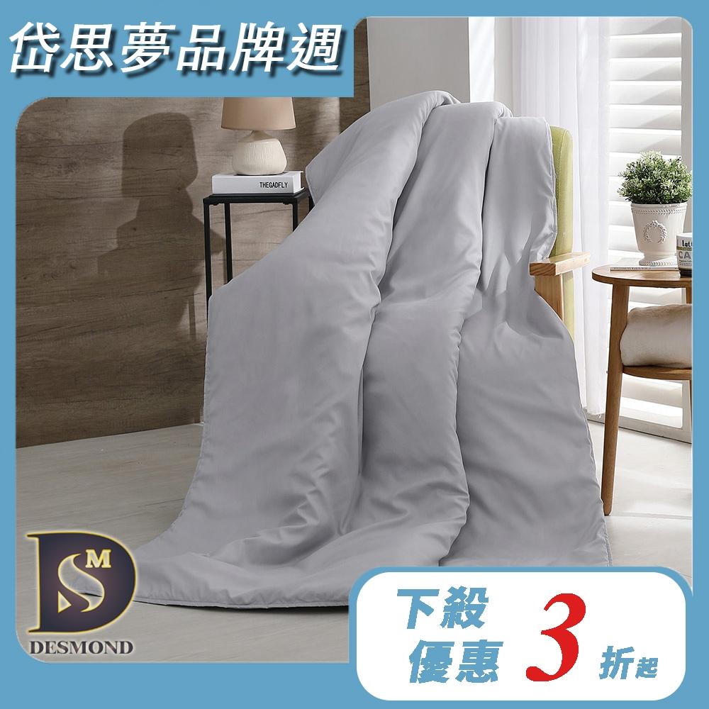 岱思夢 台灣製造 柔絲棉 素色涼被 120x150cm 日式無印 純色 夏被 被子 多款任選