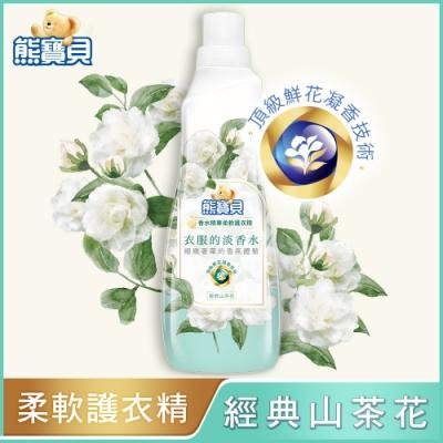 熊寶貝 香水精華柔軟護衣精 經典山茶花 700ml