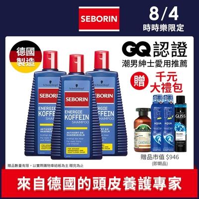 Seborin 咖啡因洗髮露250ml_3入組