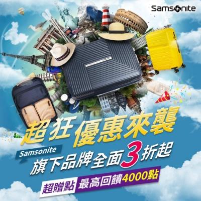 Samsonite旗下品牌全面3折起 最高回饋4000超贈點