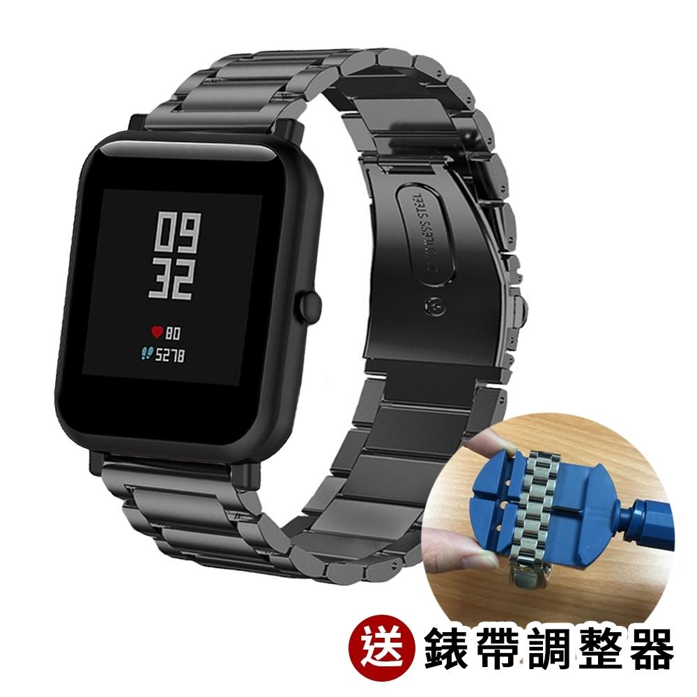 華米 Amazfit 米動手錶青春版 20mm 不鏽鋼金屬替換錶帶 (贈錶帶調整器)