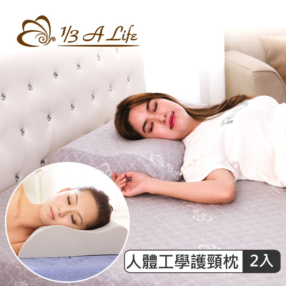 1/3 A LIFE 防蹣抗菌-人體工學護頸枕(60x36cm) 2入