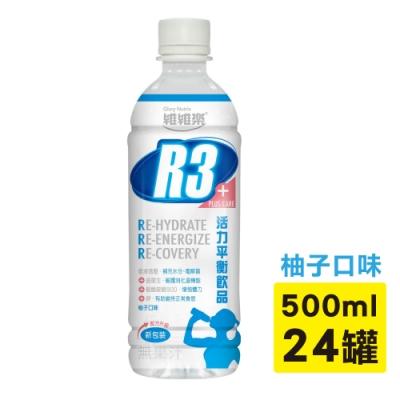 維維樂 R3活力平衡飲品Plus 柚子口味 電解質補充 500mlX24瓶 (成人 幼兒)