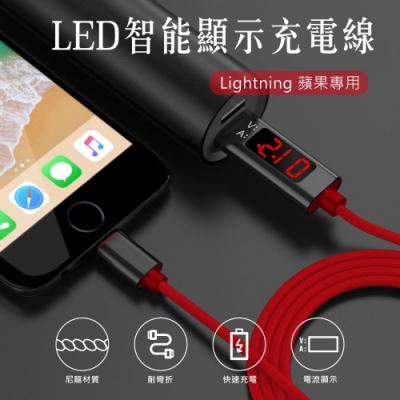 LED智能顯示USB充電線-Lightning 8pin 蘋果專用 (電量即時顯示/快速充電/耐久材質)