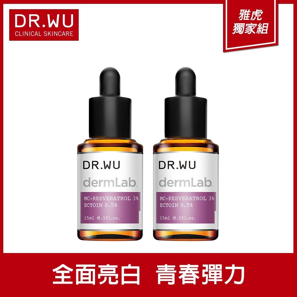 DR.WU 3%白藜蘆醇亮白修護精華15MLX2入