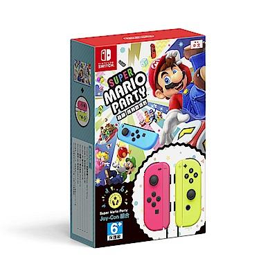 任天堂 Switch 超級瑪利歐派對 + Joy-Con套裝組合