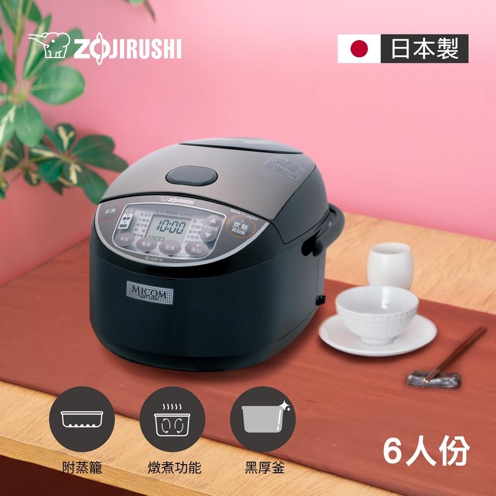 象印*6人份*日本製 黑厚釡微電腦電子鍋(NL-GAF10)