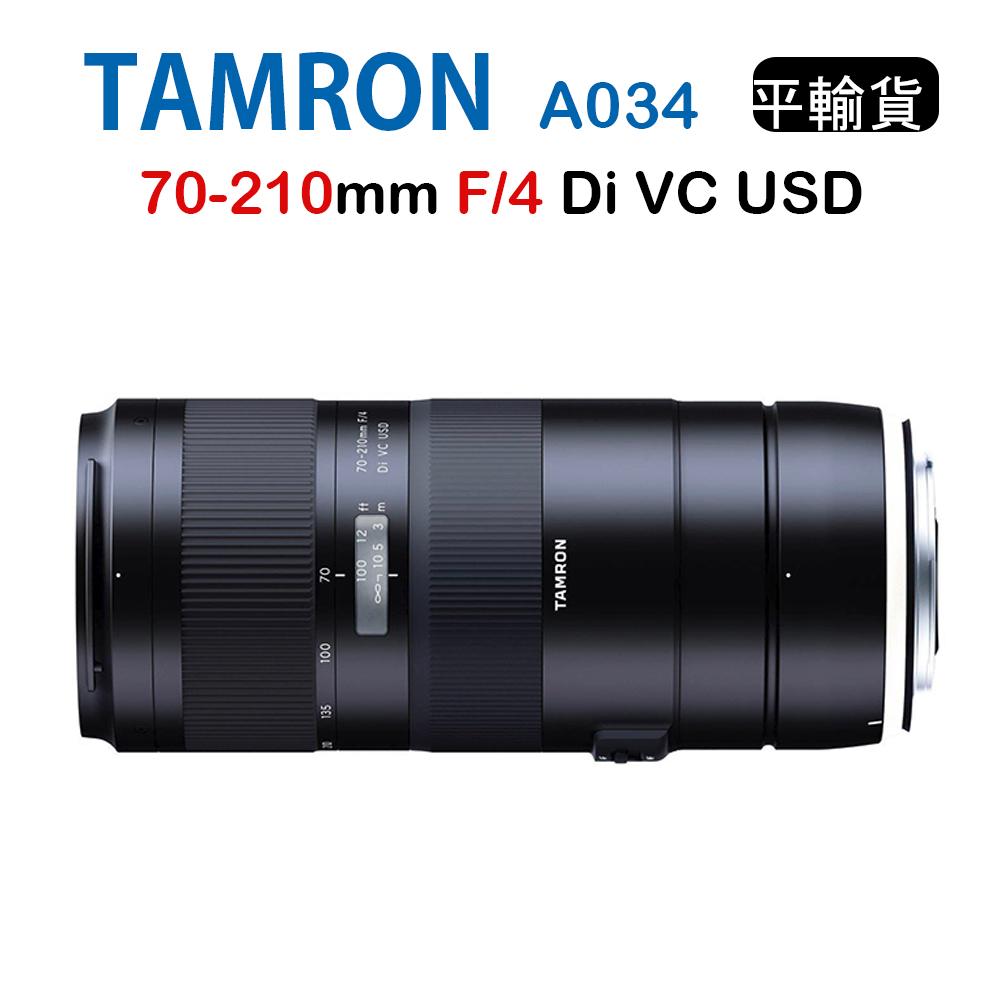 Tamron 70-210mm F4 Di VC A034 騰龍(平行輸入 3年保固)