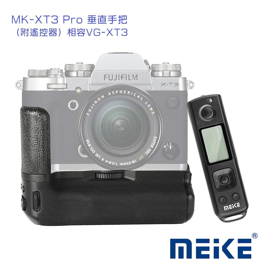 Meike 美科 FujiFilm XT3 Pro 垂直手把 (附遙控器) 相容VG-XT3 適配 FUJI X-T3 微單眼