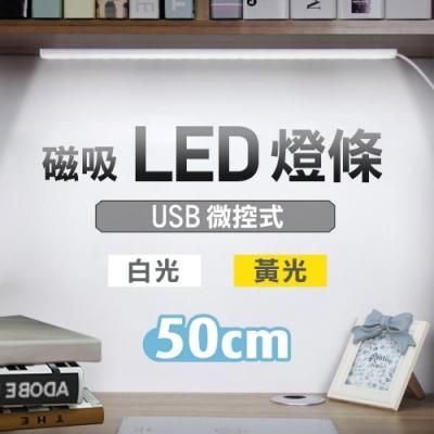 50公分-單光 微控LED磁吸燈條 白光/黃光(USB 內磁吸LED燈條 三段調光)