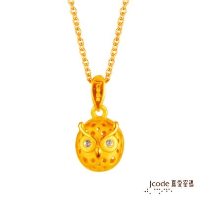 (無卡分期6期)J code真愛密碼金飾 守護愛情黃金項鍊