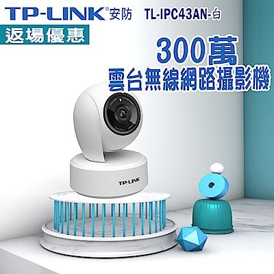 【TP-Link】300萬畫素 雲台無線網路攝影機 TL-IPC43AN-4(白)