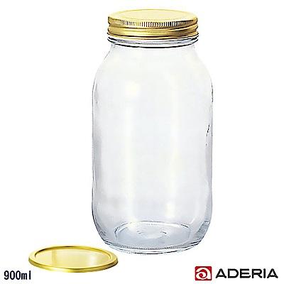 ADERIA 日本進口多功能雙蓋密封玻璃瓶900ml
