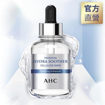 【任選均一價299】官方直營AHC 安瓶精華天絲纖維面膜27ml*5片 / 盒