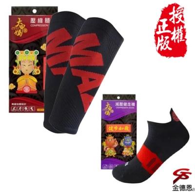 金德恩 台灣製造 2雙大甲媽加持款透氣健走船短襪+2入大甲媽加持款漸進式無縫壓縮腿套