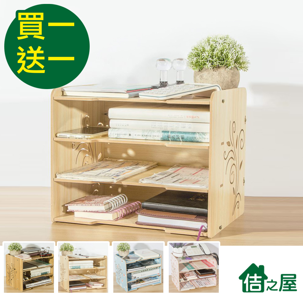 [買一送一]佶之屋 木質DIY加厚A4文件雜誌收納架 共2入
