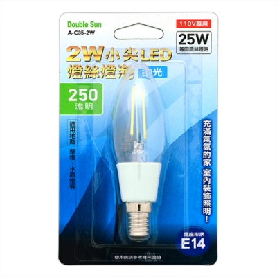 【BWW嚴選】Double Sun A-C35-2W 2W 小尖LED 燈絲燈泡- 白光