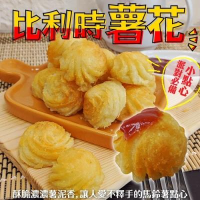 (滿699免運)【海陸管家】比利時黃金薯花1包(每包約250g)