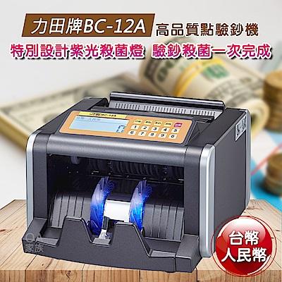 力田牌BC-12A高品質台幣人民幣點驗鈔機 (可驗振興券)