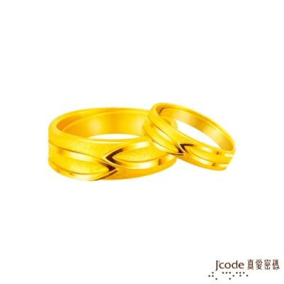 J code真愛密碼金飾 相遇彼此黃金成對戒指