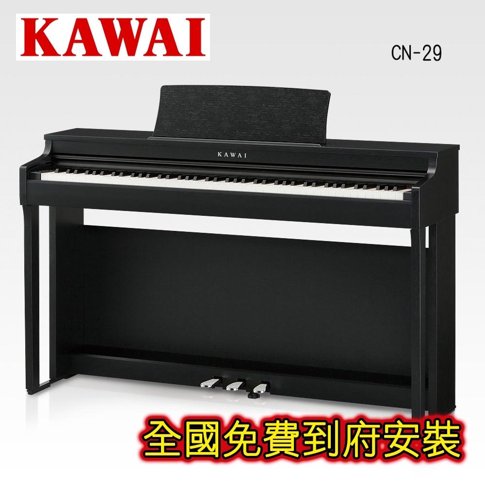 [無卡分期-12期] KAWAI CN29 88鍵數位電鋼琴 黑色木紋款