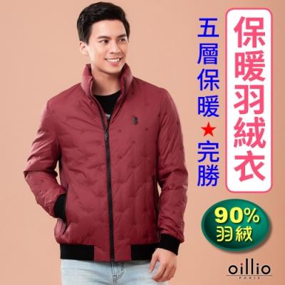 oillio歐洲貴族 長袖防風保暖羽絨外套 厚實立領羽絨填充更抗寒 紅色