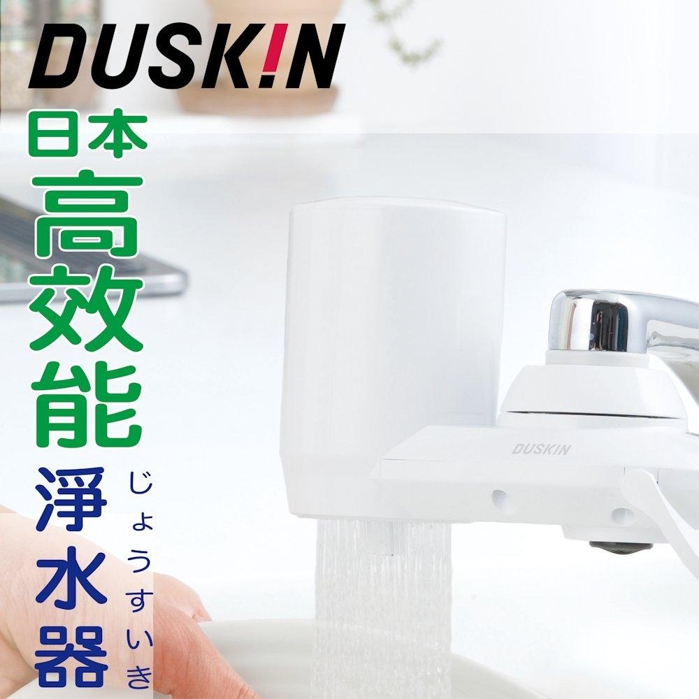 【日本DUSKIN】日本高效能淨水器組/去除鉛、氯等13種雜質(本體+濾芯)