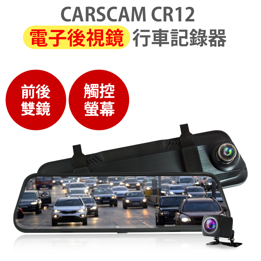 CARSCAM CR12 全螢幕 電子後視鏡 雙鏡頭行車記錄器