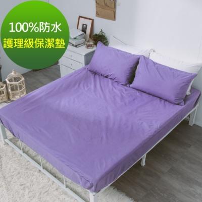 eyah 宜雅 台灣製專業護理級完全防水床包式保潔墊 含枕頭套2入組 雙人 茄子紫