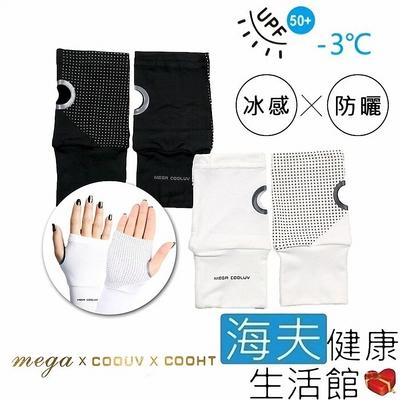 海夫健康生活館 MEGA COOUV 冰感防曬半指掌心防滑袖套 手蓋 雙包裝 UV-001