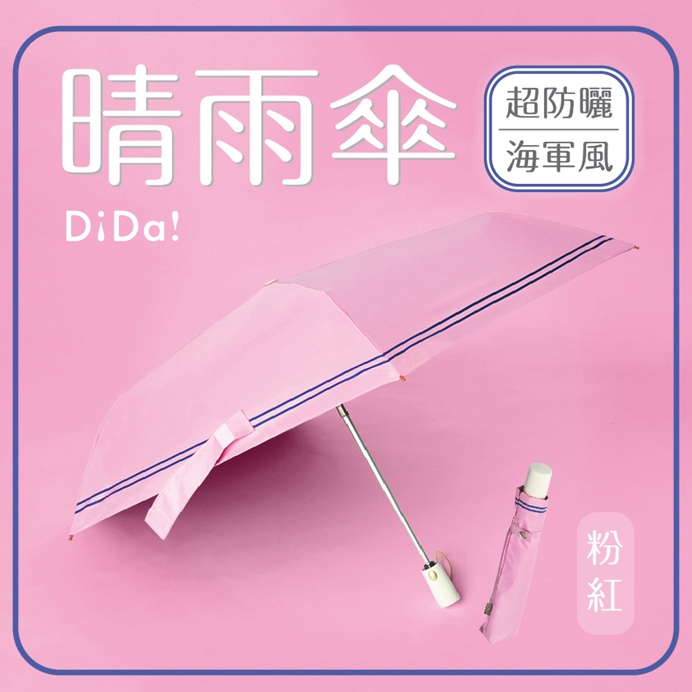 DiDa 雨傘 輕鋁骨海軍風自動傘 粉紅色