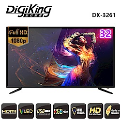 DigiKing 數位新貴32吋低藍光FHD LED液晶+數位視訊盒 DK-3261