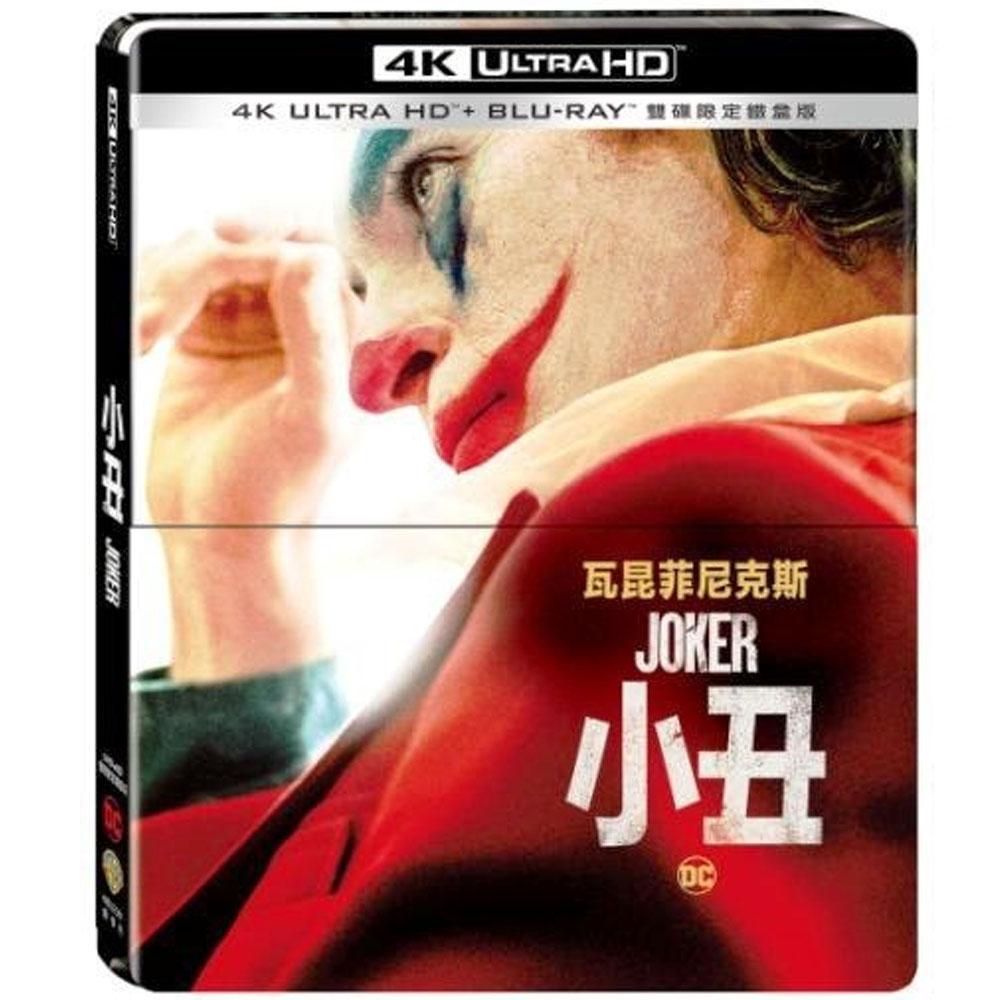 小丑 4K UHD+BD 雙碟限定鐵盒版