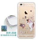 PGS iPhone 6/ 6S Plus 5.5吋 水鑽空壓氣墊手機殼(淘氣花貓)