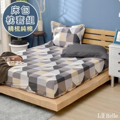 義大利La Belle 英倫慢格 加大純棉床包枕套組