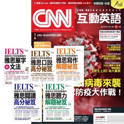 CNN互動英語朗讀CD版(1年12期)贈 連雅思主考官都讚嘆的雅思(全5書)