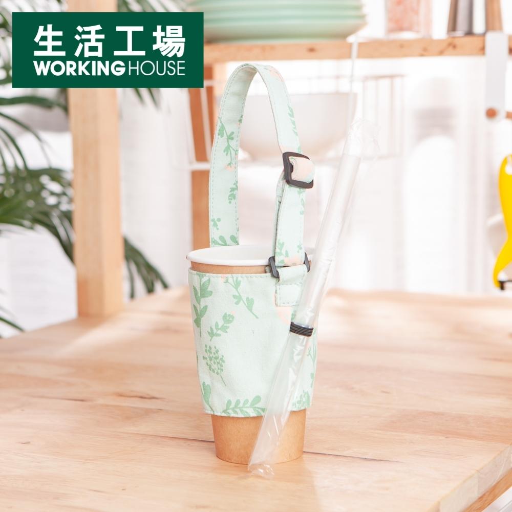 【品牌週全館8折起-生活工場】蔓蔓花語飲料杯套