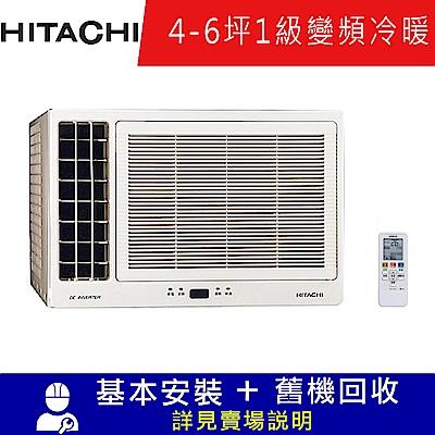 日立 4-6坪 1級變頻冷暖左吹式窗型冷氣