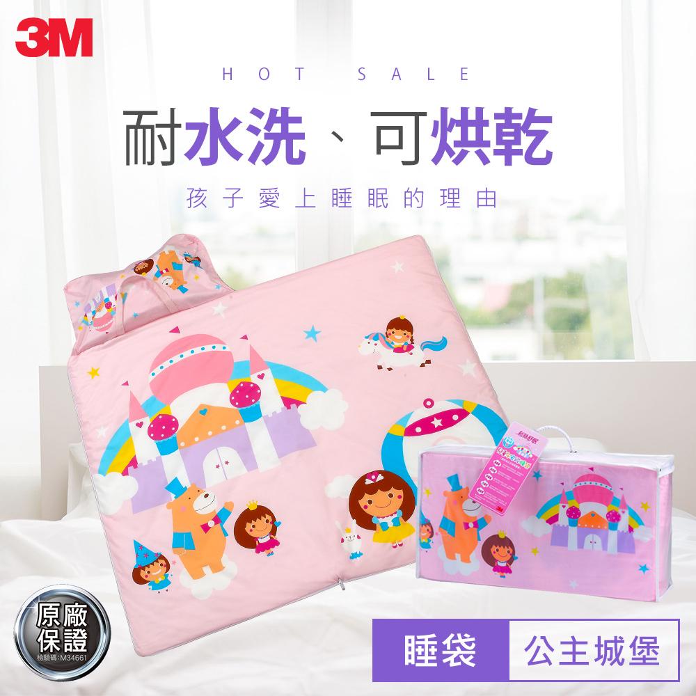 3M 新絲舒眠兒童午安被睡袋-公主城堡