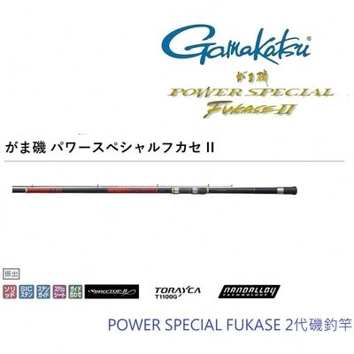 【GAMAKATSU】POWER SPECIAL FUKASE 2代 4-50 磯釣竿 (公司貨)