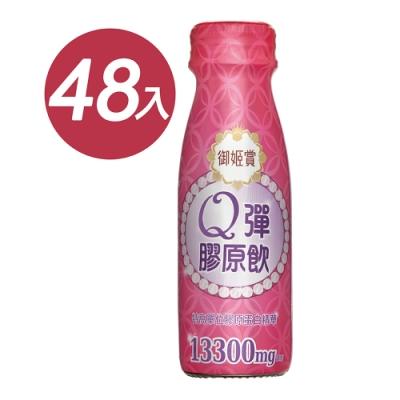 【御姬賞】官方直營-Q彈膠原飲 60mlx48瓶