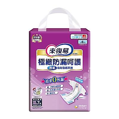 來復易 極緻防漏呵護透氣紙尿褲(XL)(7片x 6包/箱)加贈整夜一片就安心尿片6片