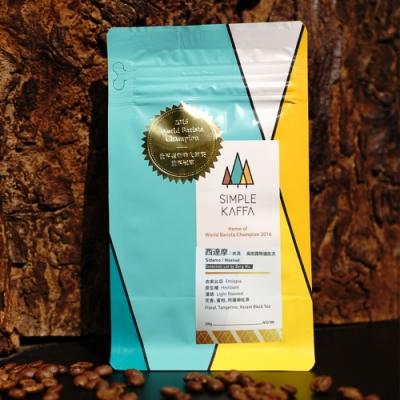 Simple Kaffa興波咖啡-西達摩水洗咖啡豆 淺焙 200公克(世界冠軍吳則霖)