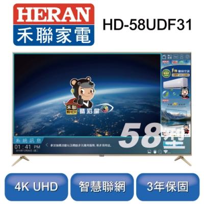 HERAN禾聯 58型 4K HERTV聯網液晶顯示器+視訊盒 HD-58UDF31