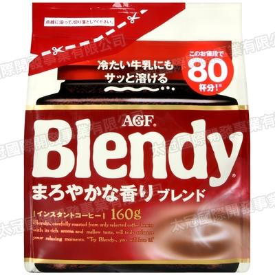 AGF 即溶黑咖啡-香濃(160g)
